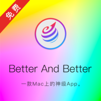 Better And Better For Mac一款Mac上的神级App